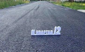 Квартал-12