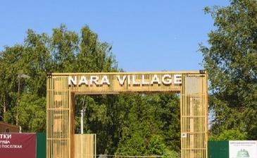 Нара Вилладж