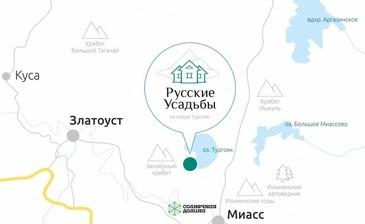 Русские Усадьбы на озере Тургояк