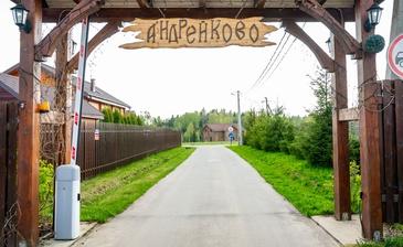 Андрейково
