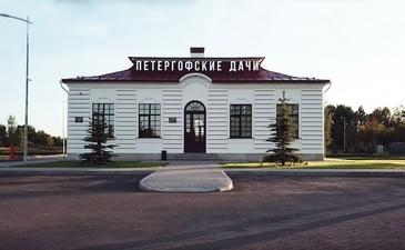 Петергофские дачи