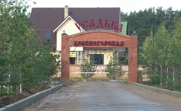 Усадьба Красногорская